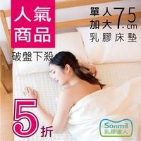 【sonmil乳膠床墊】7.5cm天然乳膠床墊單人加大3.5尺 基本型 無添加香精_取代記憶床墊獨立筒床墊彈簧床墊折疊床墊