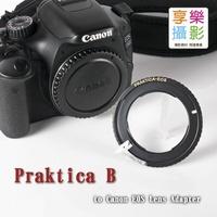 [享樂攝影] 可無限遠合焦 Praktica B PB 鏡頭轉接 Canon 佳能 EOS ( EF 接環) 黑環 C/Y 5D 5D2 5D3 60D 7D 1000D 600D 650D