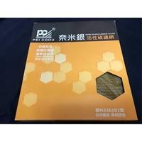 奈米銀蜂巢式活性碳冷氣濾網 三菱 FORTIS OUTLANDER 專用空調濾網