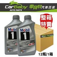Mobil 白金美孚 5W50機油(12罐/箱)