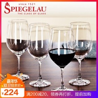 Germany Import Spiegelau Poem bei ke Lepin Restaurant Goblet Crystal Wine Glass Set