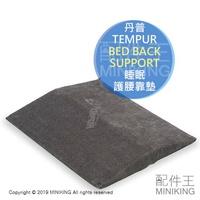 日本代購 TEMPUR 丹普 BED BACK SUPPORT 睡眠 護腰 靠墊 靠枕 支撐 腰枕 腰墊