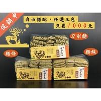 宥騰士:【任選】韃靼黃金蕎麥麵