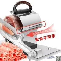 羊肉片切片機 家用手動小型多功能切片器凍肉刨肉機切肉神器商用 JD 玩趣3C