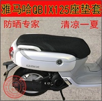 bao motorcycle modified yamaha QBIX125 cushion set qbix sun shield seat sleeve mesh set insulation c