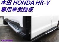 新店【阿勇的店】本田 HONDA HR-V HRV 專用車側踏板 HRV 踏板  HRV 車側踏板