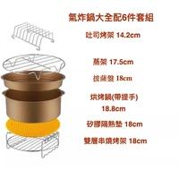 氣炸鍋配件組-6件(適用ARLINK EC-103)