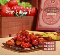 集元果-聖女小番茄乾(袋裝)