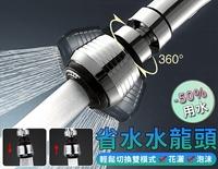 《省水 50%》360度 兩段式 省水 水龍頭 節水 花灑 起泡器【H0106】