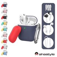 【AHAStyle】AirPods 矽膠保護套 撞色掛勾版(AirPods 2 一代二代通用)