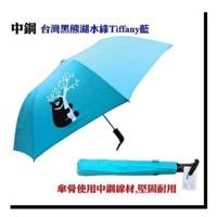 【百貨】中鋼雨傘:台灣黑熊傘(中鋼股東會紀念品)