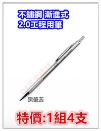 【不鏽鋼漸進式工程筆】4支入 工程筆 記號筆 製圖鉛筆 劃線筆 畫線筆 不鏽鋼工程用筆