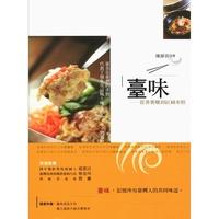 [9折]《聯經》臺味:從番薯糜到紅蟳米糕(二版)/陳靜宜-作;柯乃文-攝影