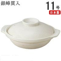 日本陶鍋【萬古燒】銀峰 墨貫入 11號 陶鍋 土鍋 砂鍋 日本製陶瓷