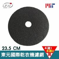 乾衣機濾網 適用 國際牌 東元 不織布 直徑23.5cm 適用 NH-50V NH-60A NH-70Y NH-L60Y