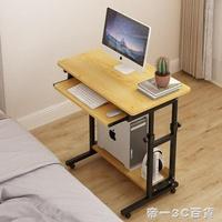 升降電腦臺式桌家用簡約經濟型床邊桌可省空間移動懶人桌簡易小桌【帝一3C旗艦】YTL