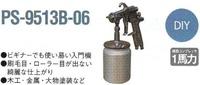 噴槍吸力式PS-9513-06 ANEST岩田Campbell 2011 ANESTIWATA linc