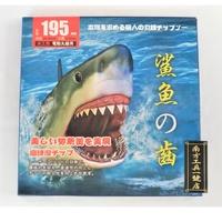 【台南南方】鯊魚齒 195mm 255mm 圓鋸片 溝切機 切斷機 鋸片 木工用