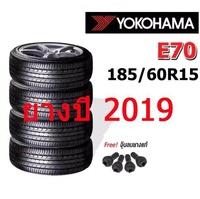 ยางรถยนต์ 185/60R15 yokohama dB E70 4เส้น ปี 2019