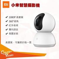 [MI] 米家攝影機 雲台版 1080P 小米攝影機 錄影機 監視器 雙向語音 智能攝影機 APP控制 原裝正品 台灣出貨