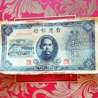 35年拾圓舊台幣