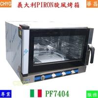 華昌 全新義大利進口機械式蒸烤箱PIRON旋風烤箱PF7404 /唯一10萬以下蒸烤箱/餐飲設備/營業用