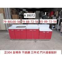 A39372 正304 不銹鋼 三件流理台 ~ 廚房流理台 瓦斯爐台 水槽 工作平台 流理台 回收二手傢俱 聯合二手倉庫