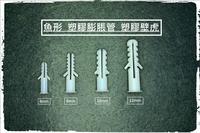 塑膠膨脹管 塑膠壁虎鉤 水泥壁栓尼龍釘套膨脹螺栓 塑料牆塞錨栓 鋰電鑽頭 手鑽尾 氣動起子機 電動扳手動 內六角柄刻磨機