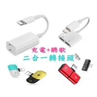 現貨 Iphone7/7/i8/i8+/iX/XS/XR/XS MAX轉接器 通話耳機充電 二合一轉接頭耳機 通用轉接頭