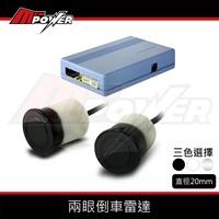 【禾笙科技】兩眼 崁入式 汽車 超音波 雷達眼 倒車雷達 黑銀白三色 20mm 正台灣製 保固一年