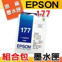 EPSON 177 超值量販包 原廠墨水匣