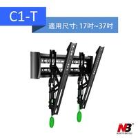《NB》C1-T-17-37吋顯示器‧可調式掛架‧液晶電視架