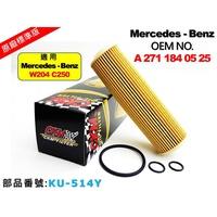【CKM】賓士 BENZ W204 C250 CGI M271 超越 原廠 正廠 機油芯 機油濾清器 機油蕊 機油濾芯