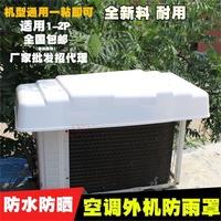 防塵罩空調室外機防雨蓋空調套開機不取空調罩立式空調罩子掛式