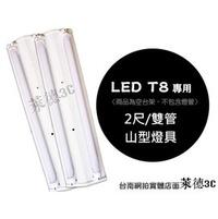 《萊德3C》LED專用 山型 2尺燈座(雙管)  室內裝潢 補習班 好安裝 T8 T5 施工燈座 CP值高 騎樓燈