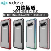 X-doria Defense S10 S10e S10+ S9 Note8 NOTE9 刀鋒 金屬 軍規 防摔殼