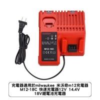 充電器適用於milwaukee 米沃奇m12充電器 M12-18C 快速充電器12V 14.4V 18V鋰電池充電器