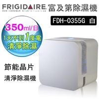 FRIGIDAIRE富及第光觸媒清淨除濕機FDH-0357G (黑色)