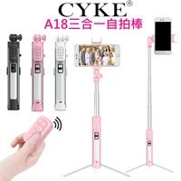 CYKE A18 藍芽 遙控補光燈自拍棒 現貨再送收納袋  自拍桿 抖音 自拍桿 手機架 遙控器 三腳架 自拍