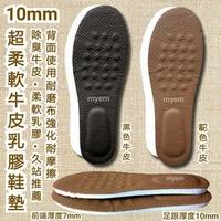 10mm 超柔軟牛皮乳膠鞋墊 耐磨底強化 耐穿耐久站久走 長時間站立工作 真皮革防腳臭 安全鞋 工作鞋 無塵鞋 皮鞋適用