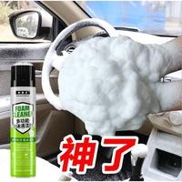 現貨!刷鑫寶多功能泡沫清洗劑用品汽車內飾強力去汙頂棚真皮座椅清潔劑