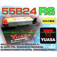 【電池達人】YUASA 湯淺 55B24RS 汽車電瓶 FERIO 中華威力 豐田 TERCEL VIOS FREECA