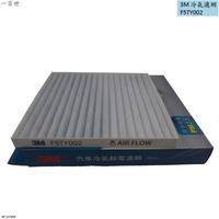 3M 冷氣濾網 F5TY002 有效過濾 PM2.5 適用 TOYOTA ALTIS WISH 三菱 3000GT