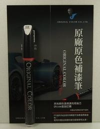 Honda原色車漆補漆筆 皓月銀 Odyssey HRV CRV Accord 補漆筆.31