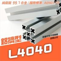 鋁擠型 鋁型材 L4040 (薄型) 客製化免費切割✔️含稅價