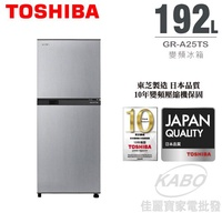 【佳麗寶】-含運送安裝(TOSHIBA)192L二門電冰箱 GR-A25TS