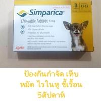 Simparica 1.3-2.5 kg (3tablets) for dog. เม็ดเคี้ยว ซิมพาริคาสำหรับสุนัข 1.3-2.5 กิโล 3 เม็ด