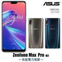 ZenFone MAX PRO M2 ASUS (4G/128G) 6.3吋 贈9H鋼化滿版玻璃貼+氣墊防摔殼+免運 原廠保固 全新公司貨