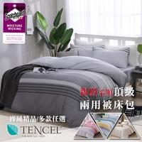 [現貨] 頂級天絲床包組 (單人/雙人/加大/特大) 兩用被床包 TENCEL+3M吊牌 M1