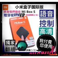 🔥 (現貨)小米盒子s 國際版 破解 越獄 2019最新產品 送知名穿梭vpn 機上盒